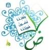 توضيح فائدة اللغة العربية